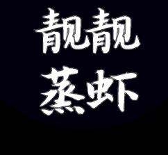 武汉靓靓蒸虾加盟官网
